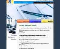 ซัคเซสซอฟแวร์โซลูชั่น - success-software-solution.com