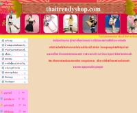 ไทยเร็นท์ชอป - thaitrendyshop.com/