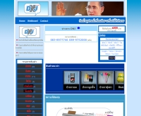 ดีเอ็นเจ - dnj-thailand.com