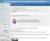 ศูนย์การศึกษาพิเศษประจำจังหวัดอุตรดิตถ์ - spe-ut.net