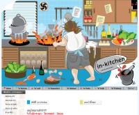 อินคิทเช่น - in-kitchen.com