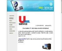 ยูคอมเซอร์วิส - ucomservice.com