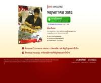 นิตยสารจอยส์ - joysmag.com