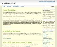 นายเมี่ยงขอบอก - naimiang.com