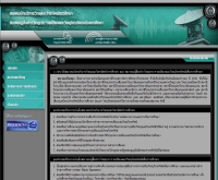 สมาคมนักบริหารวิทยุและโทรทัศน์การศึกษา และ สมาคมผู้สื่อข่าวว - thaiuradio.com