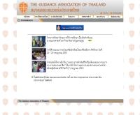 สมาคมแนะแนวแห่งประเทศไทย - thaiguidance.org