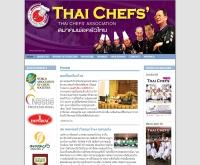 สมาคมพ่อครัวไทย - thaichefs.org