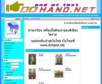 ศูนย์หัตถกรรม ลานด่านเกวียน   - dohand.net