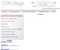 คอมดีไซน์ - comdesign.in.th