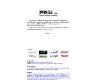พีโอเอส55 - pos55.com