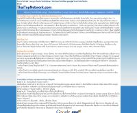 ไทยทอปเน็ตเวิร์ค - thaitopnetwork.com