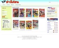 นิตยสารข่าวไก่ชน - kawkaichon.com