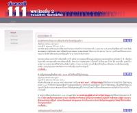 เซคกั่นคาสตองหนึ่ง - secondclass111.com