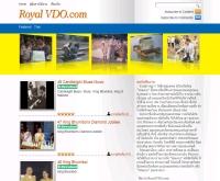 รอยัลวิดีโอ - royalvdo.com