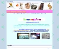 โรงพยาบาลสัตว์นวพร - navapornpet.com