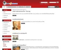 บ้านถูกดีดอทคอม - bantookdee.com