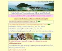 ทัวร์เกาะเต่า - tourkohtao.net