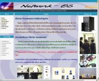 เน็ตเวิร์คโอเอสดอทคอม - network-os.com