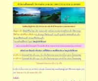 ทัวร์เกาะช้างดอทคอม - tourkochang.com