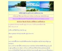 ทัวร์เกาะกูดดอทคอม - tourkokood.com
