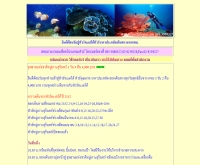 ทัวร์ทะเลใต้ - tourtalaytai.com