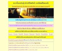 ทัวร์ปางอุ๋ง - tourpangung.com