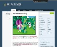 ซีเลคทูเว็บ - select2web.com/