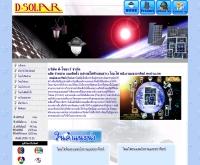 บริษัท ดี-โซลาร์ จำกัด - d-solar.net