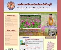 องค์การบริหารส่วนจังหวัดชัยภูมิ - chpao.org