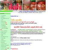 ชานมไข่มุก ไทฟัง - thaifrang.com