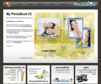 ไซเบอร์โฟโต้บุ๊ค - cyberphotobook.com