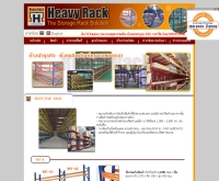 แฮฟวี่แร็ค - heavyrack.com