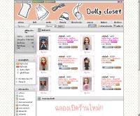 ดอลลี่ โคลเซ็ท - dollycloset.com