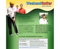 วิคเอ็นด์ กอล์ฟเฟอร์ (WeekendGolfer) - weekendgolfer.biz