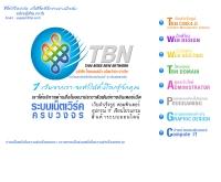 บริษัท ไทยบอสนิว เน็ตเวิร์ค จำกัด - tbn.co.th