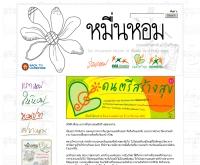 หมื่นหอม  - meunhom.com