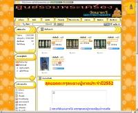 ศูนย์รวมพระเครื่องวัดนาทวี - watnathaweeonline.com