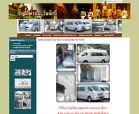เชียงใหม่แวน ทราเวล - chiangmaivantravel.com