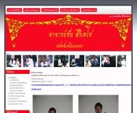 สำนักอาจารย์ชัย สิริเตโช - arjanchai.com