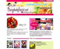 บางกอกฟอริสดอทเน็ต - bangkokflorist.net