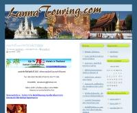ลานนาทัวร์ริ่ง - lannatouring.com