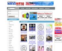 หลากหลายดอทคอม - lak-lai.com