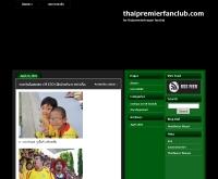 ไทยพรีเมียร์แฟนคลับ - thaipremierfanclub.com