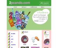 ทูพีแคนดู - 2pcando.com