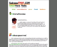 กรีนเวฟ เรดิโอ สระแก้ว - sakaeofm89.com