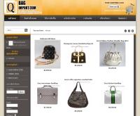 ร้านค้าออนไลน์ จำหน่ายกระเป๋าแบรนด์เนม - qbagimport.com