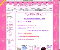เมคอัพน่ารักดอทคอม - makeupnaruk.com