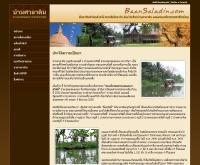 บ้านศาลาดิน - baansaladin.com