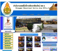 สำนักงานเขตพื้นที่การศึกษาเชียงใหม่ เขต 6 - chiangmaiarea6.go.th