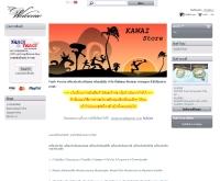 คาวาอิสโตร์ - kawaistore.com